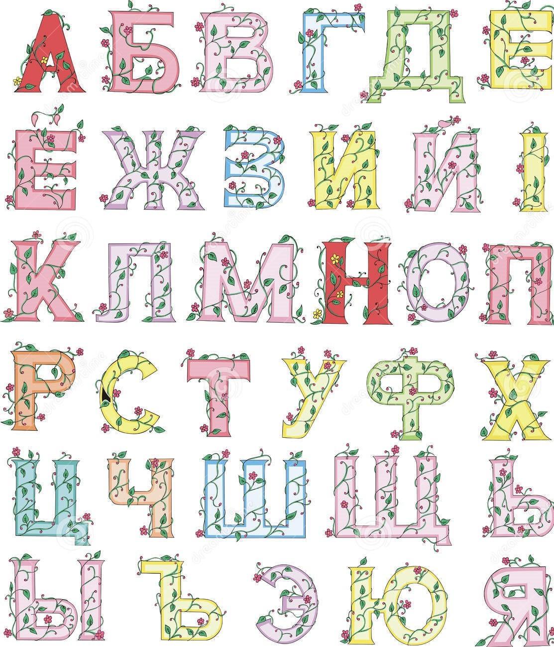 Russisch Alfabet 2